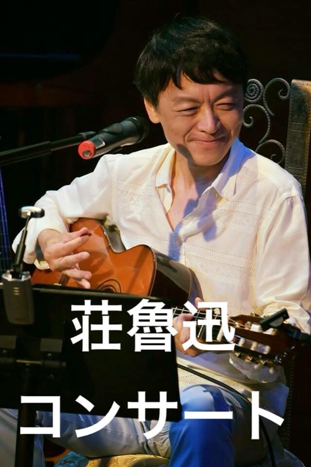 2015/7/18@ワゴン・リ   『荘魯迅コンサート』