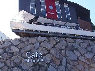 1537カフェミサキ