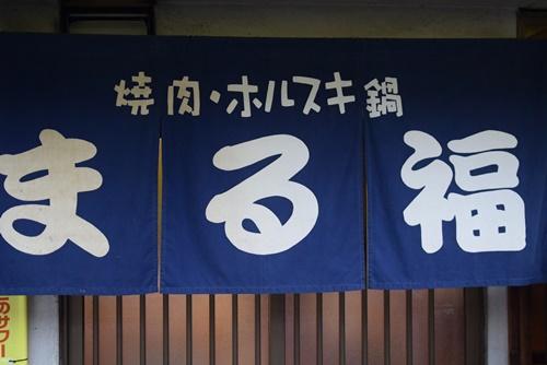 ホルモンまるふく (1)