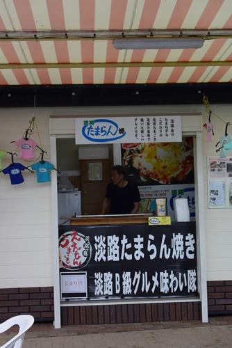 淡路島テイクアウト201505 (5)