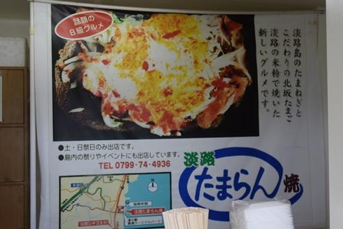 淡路島テイクアウト201505 (7)