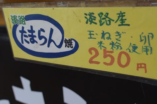 淡路島テイクアウト201505 (11)