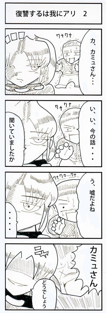 カミュさんgogo330
