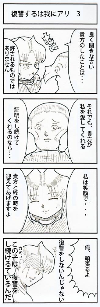 カミュさんgogo340