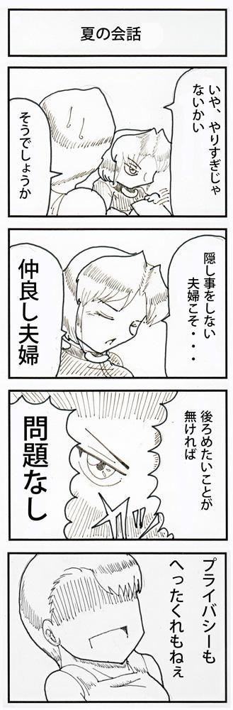 カミュさんgogo360