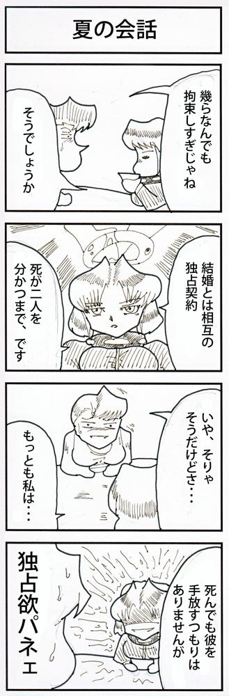 カミュさんgogo365