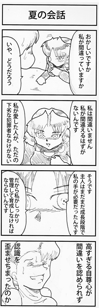 カミュさんgogo420