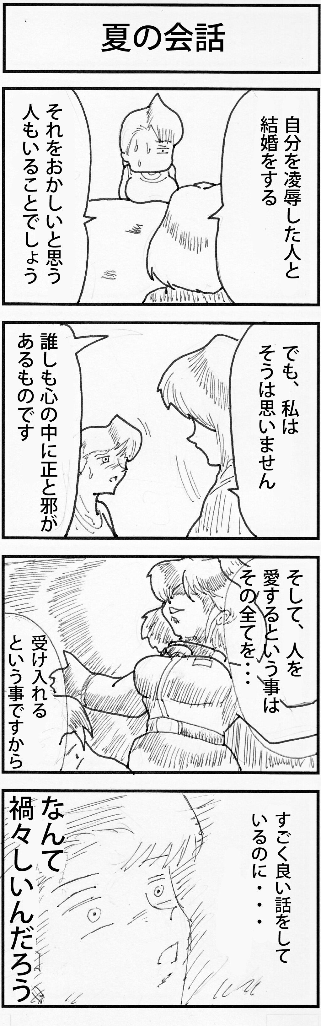 カミュさんgogo430