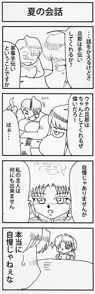カミュさんgogo480