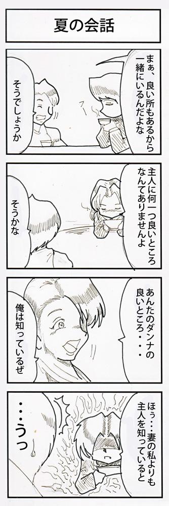 カミュさんgogo500