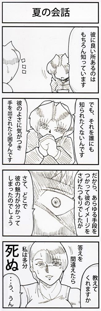 カミュさんgogo520