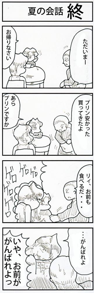 カミュさんgogo560