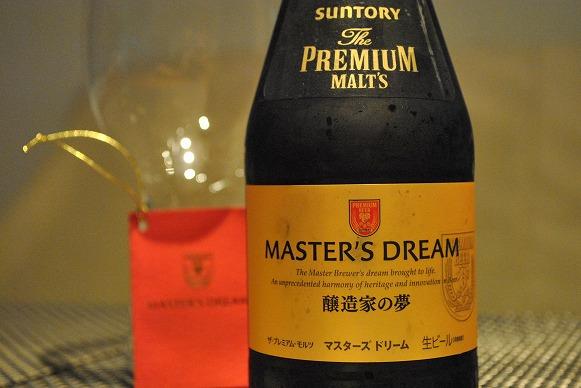 醸造家の夢2