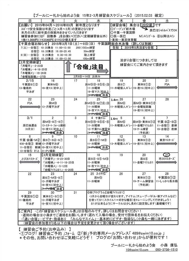 201502-03 スケジュール