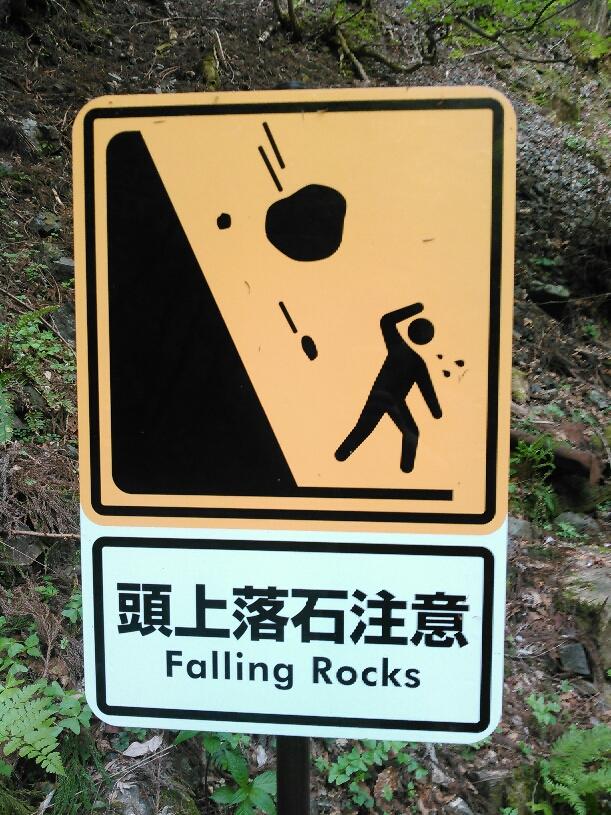 天滝看板2