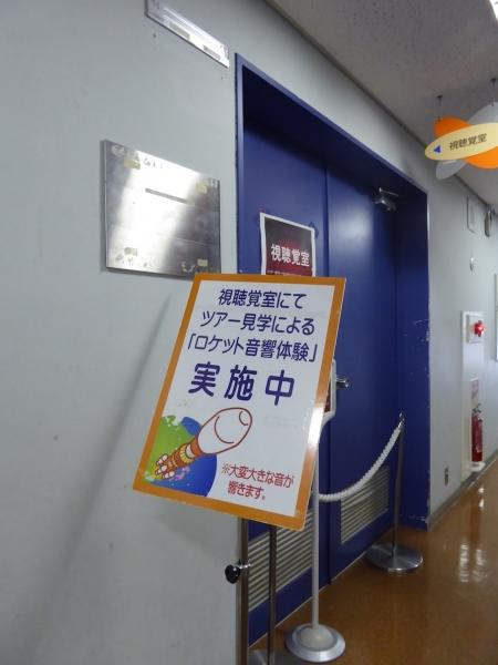 筑波宇宙センター2014-18