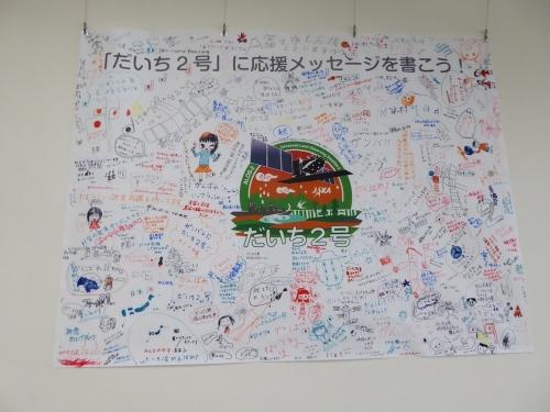 筑波宇宙センター2014-36