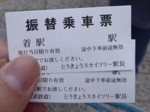 東京旅行2015春-181