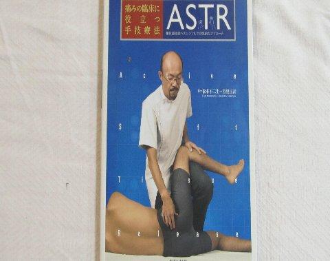 ASTR.jpg