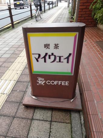 喫茶マイウェイ2