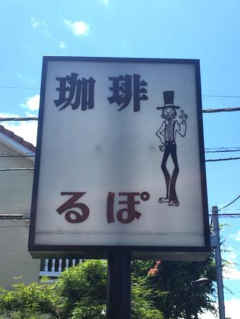 珈琲るぽ4