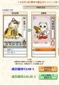 迅速伝授_2015-01-02