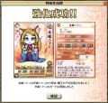 魔王の子成功_2015-01-04 053350