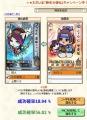 浪切伝授1_2015-01-04 0