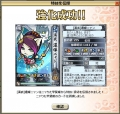 浪切成功_2015-01-04