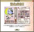 たすき成功_2015-01-04