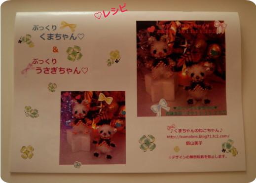 花ブ20150222-4