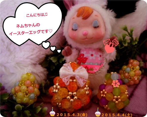 花ブ20150405-1