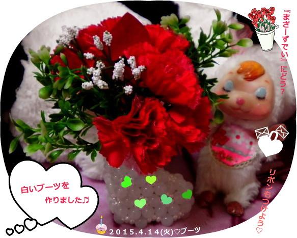 花ブ20150420-1