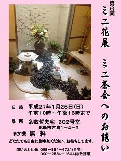 ミニ花展 茶会パンフ2015年