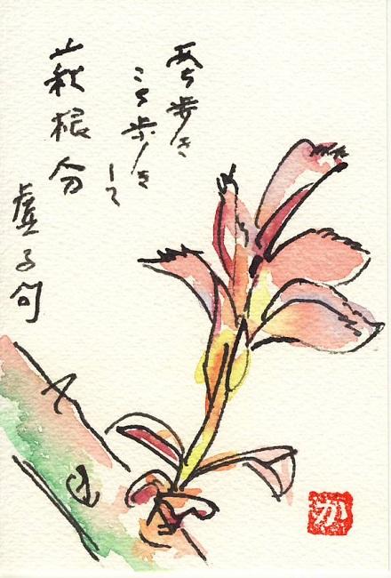 絵手紙バラの芽0003