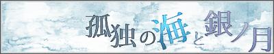 孤独の海と銀ノ月banner1