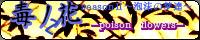 毒ノ花-poison flowers-seasonⅡ~泡沫の梦達~