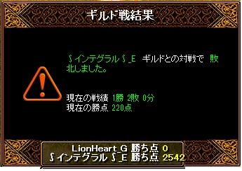 6月23日 ライオンGv VSインテグラル_E様