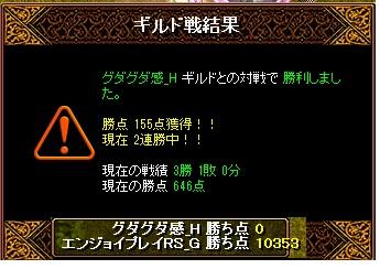 7月13日 エンジョイGv VSグダグダ感_H様
