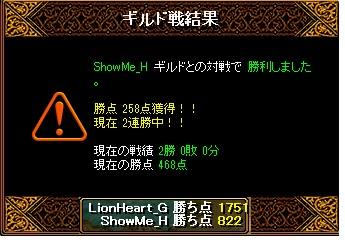 7月21日 ライオンGv VSShowMe様