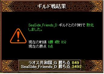7月24日 ラオスGv VSSeaSide_Friends様