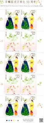 日韓国交正常化50年記念切手