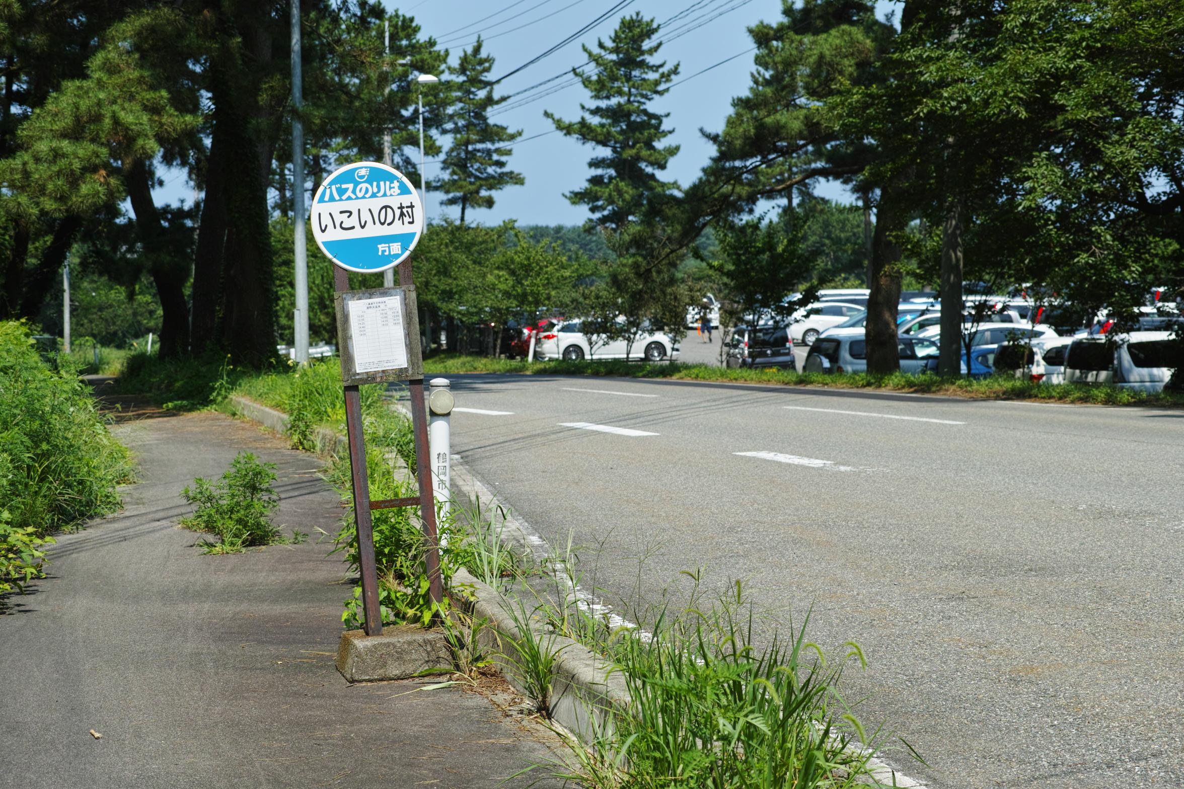 バス停めぐり 村 - 今日平の写真...