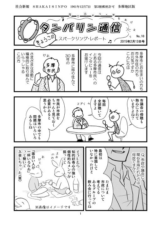 T通信10_15021301