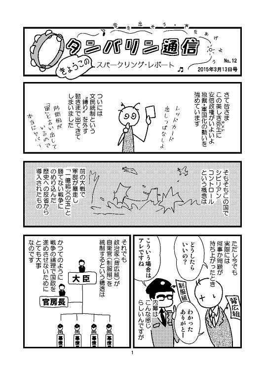 T通信12_15031301