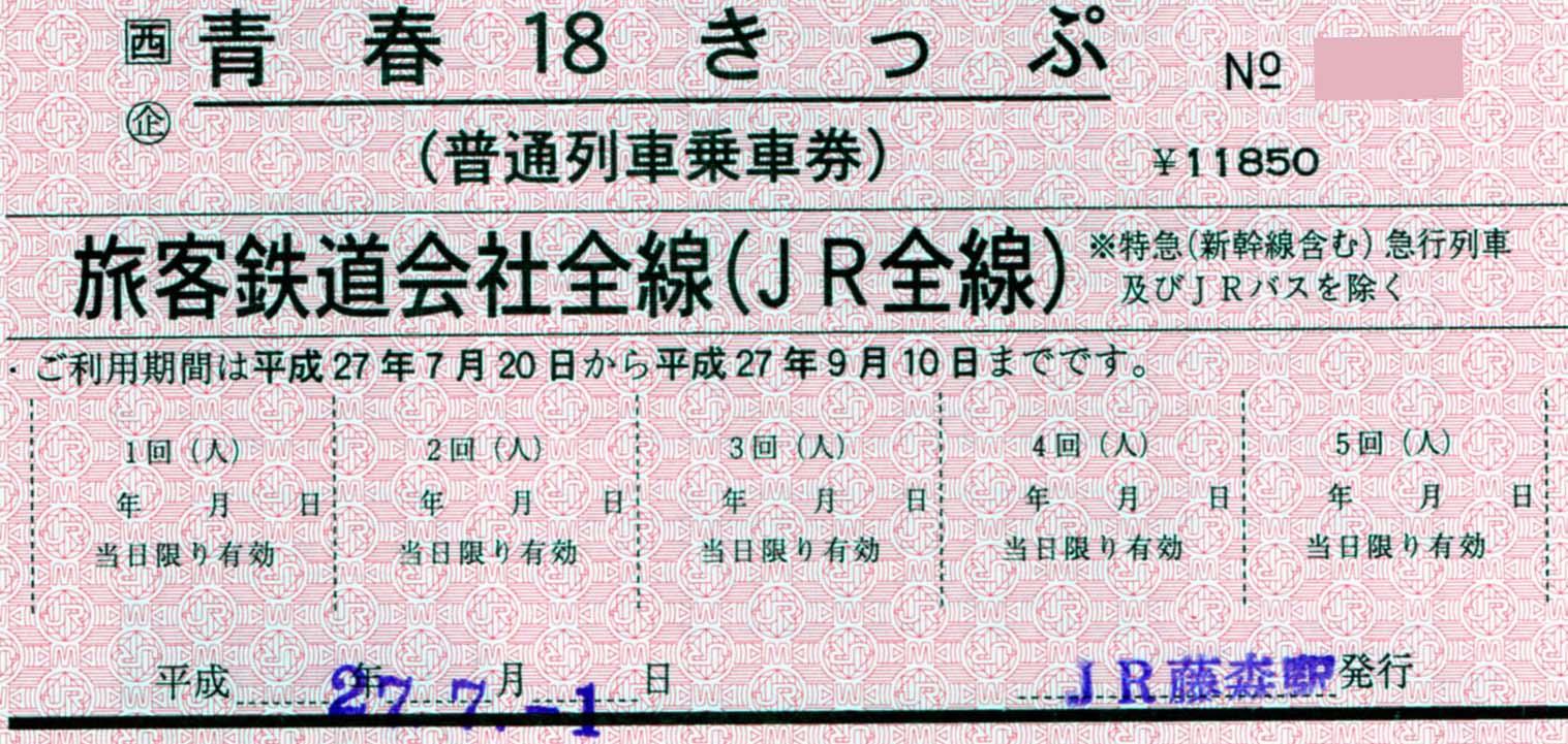 赤い青春18切符2015夏