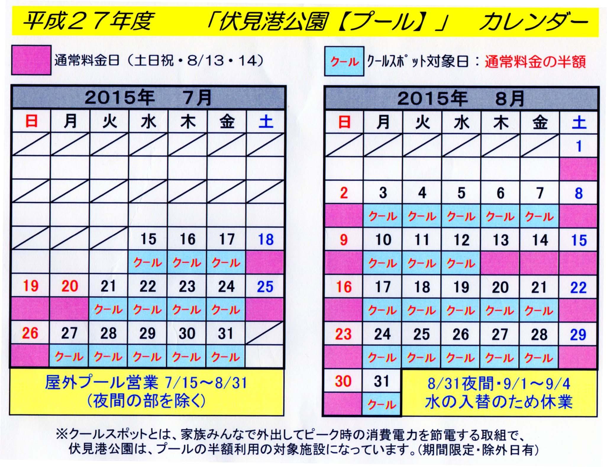 平成27年度伏見港公園プールカレンダー