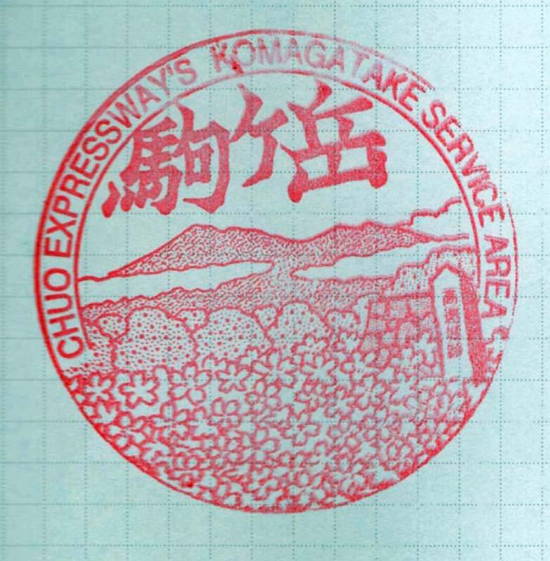 駒ケ岳SAスタンプ