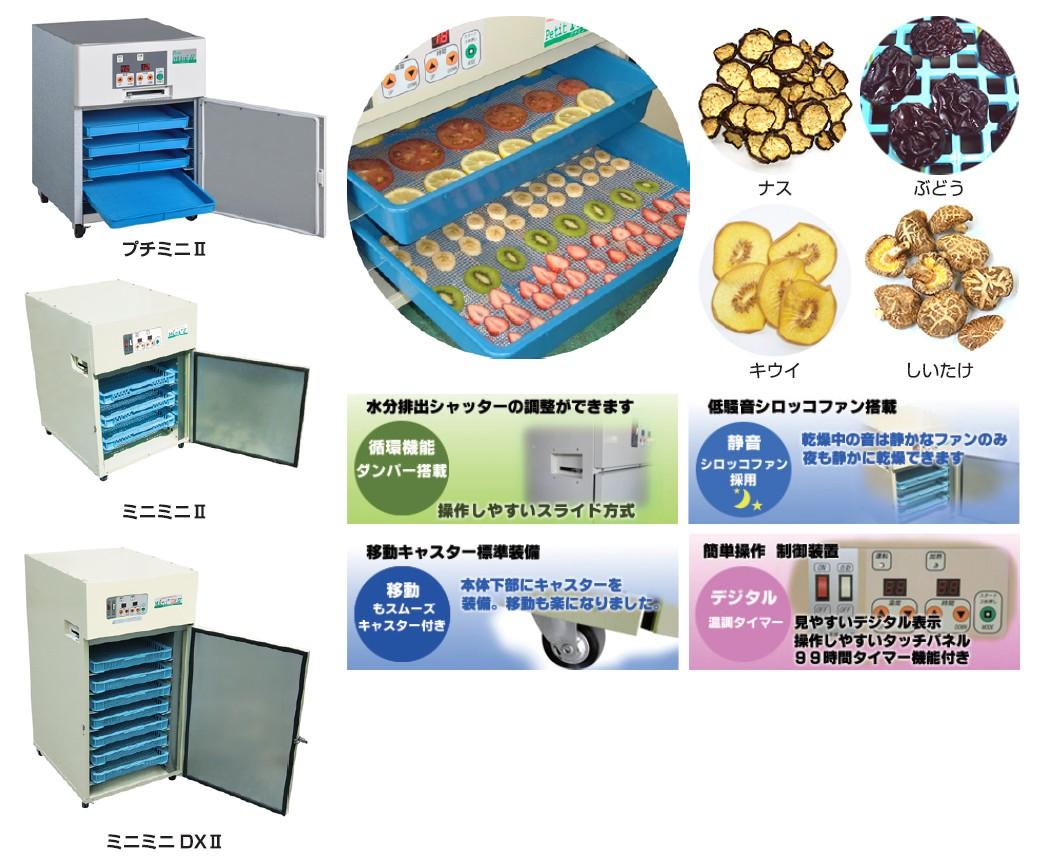 業務用食品乾燥機