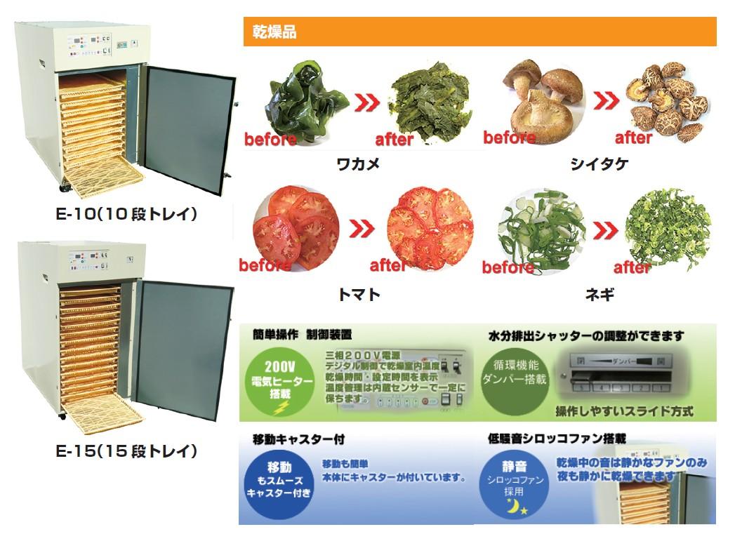 大型食品乾燥機